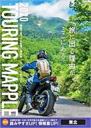 TOURING MAPPLE 東北 2020