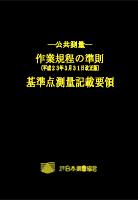 公共測量 作業規程の準則 (平成2...