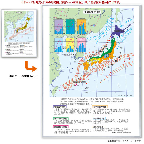 日本の気候 大 ( ボード ) 日本 ... : 日本地図 印刷用 : 印刷