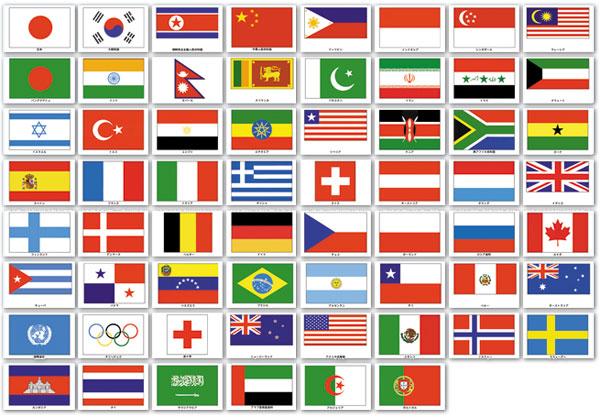 世界の国旗カード くもん出版 ... : 世界地図クイズ : クイズ