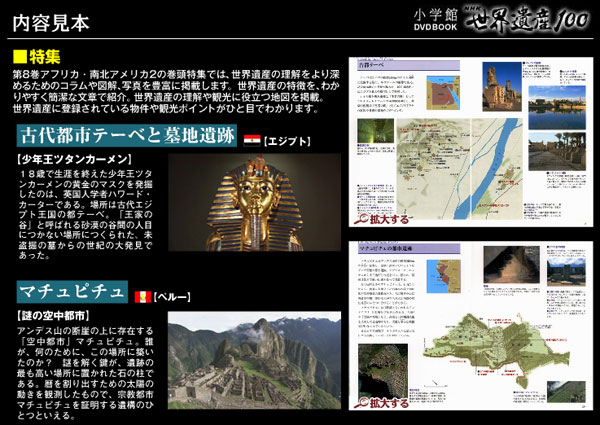 fd23f7f73e NHK世界遺産100 第8巻 アフリカ・南北アメリカII 小学館 DVD BOOK