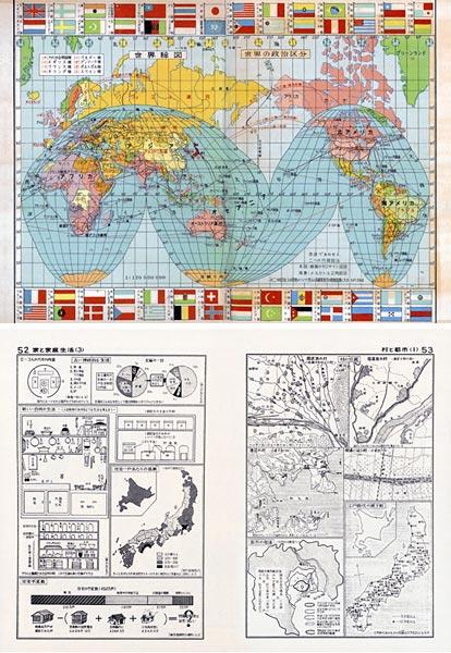 復刻版地図帳 昭和25年版  画像を拡大する 復刻版地図帳 昭和25年版 メーカー:帝国書院 T
