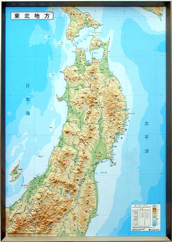 日本 日本地図 東北地方 : 東北地方 1/65万 立体地図《地方 ...