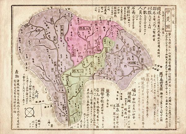 甲斐国 大日本国郡精図 / 地図 ... : 東京 白地図 フリー : 白地図