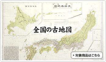 日本の古地図 / 地図のご購入は ... : 日本地図 近畿地方 : 日本